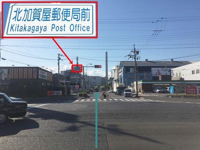 【道順1】府道5号線(新なにわ筋)から府道29号線に向かって「北西」に進み、「北加賀屋郵便局前交差点」を直進してください。