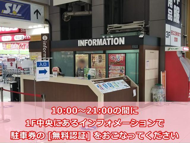 10:00~21:00の間に1F中央にあるインフォメーションで駐車券の [無料認証] をおこなってください