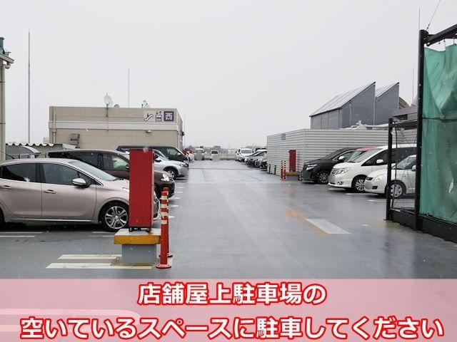 店舗屋上駐車場の空いているスペースに駐車してください