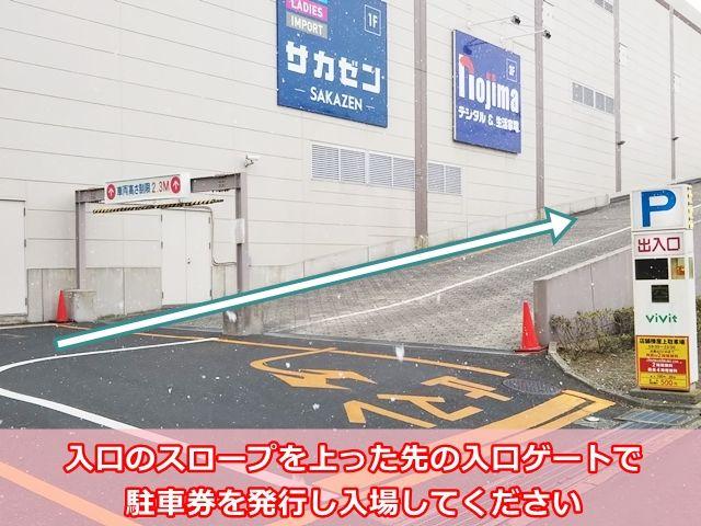 入口のスロープを上った先の入口ゲートで駐車券を発行し入場してください