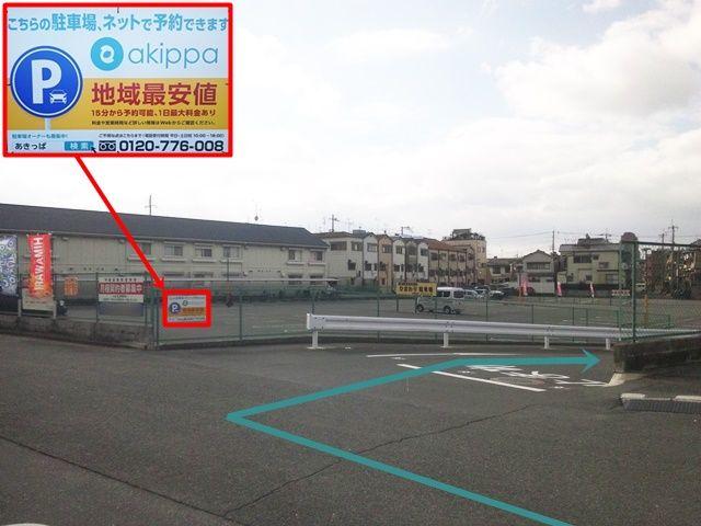 【道順3】左折後すぐ右側が駐車場出入口になります。左側のフェンスに「akippaの看板」がありますので、ご利用前に必ずご確認ください。