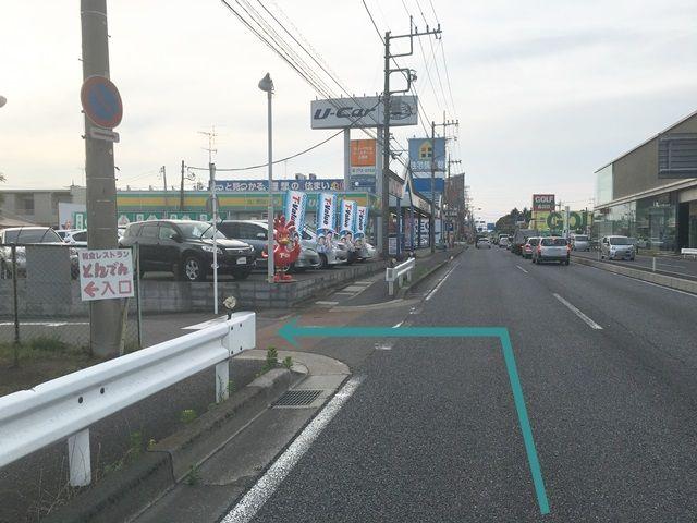 【道順2】「とんでん上尾店」を越えた次の道を入口の看板を目印に「左折」してください。