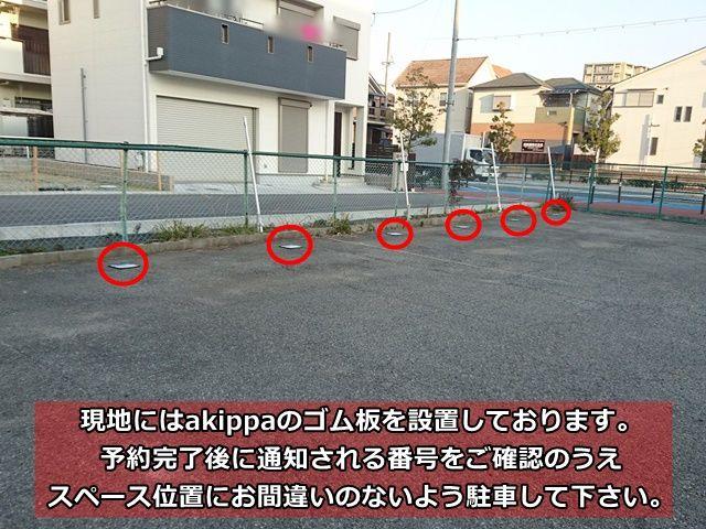 ゴム板を設置しているので、スペース番号を確認のうえ駐車してください。
