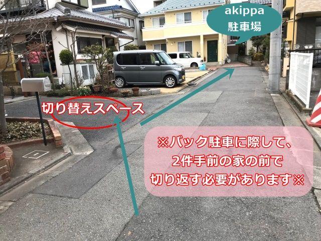 ※バック駐車に際して、2件手前の家の前で切り返す必要があります※