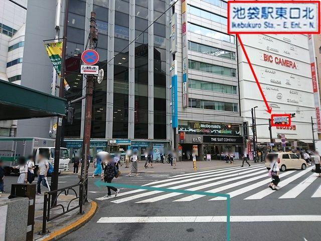【道順1】都道305号線「池袋駅東口交差点」を北へ進み、「池袋駅東口北交差点」を「左折」してください。