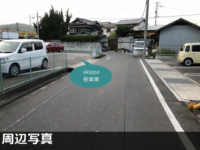 【予約制】akippa 駐車場JR横尾駅前の写真URL1