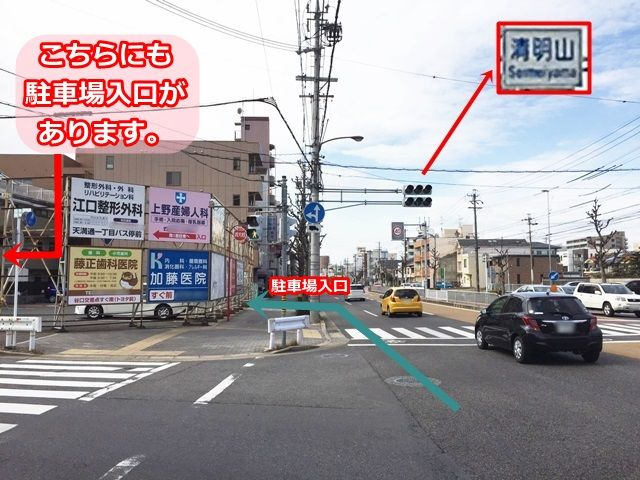 「清明山」交差点を目印にお越しください。手前の信号に看板があります。