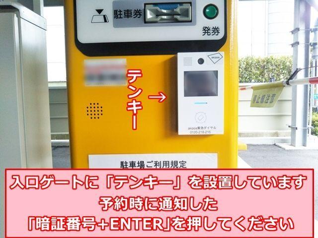 【手順1】入口ゲートに「テンキー」を設置しています。予約時に通知した「暗証番号5桁」を入力後、エンターを押してください。