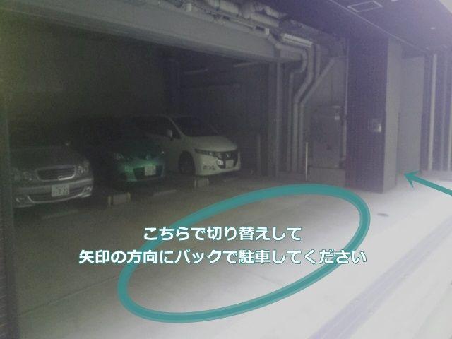 駐車の際は何度か切り替えしが必要となりますので、お写真の円内で切り返し、バックで駐車じてください。