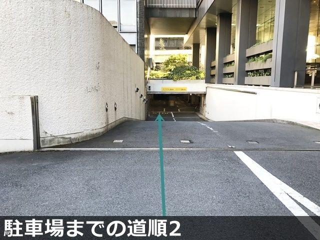 【駐車場までの道順2】地下へ向かう駐車場出入口が見えますので、そのまま直進し突き当りまでお進みください。