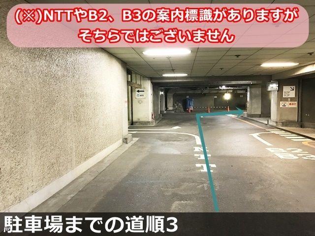 【駐車場までの道順3】突き当りまで直進すると、右折も左折もせず突き当りまで行き、最後の角を右折してください。