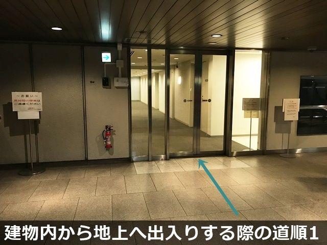 【建物内から地上へ出入りする際の道順1】ご予約スペースを正面に見て右側に道路がございます。その道を進み、突き当りを右に曲がると、 建物内へ進入する自動ドアがございます。建物内へ進入してください。