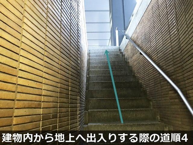 【建物内から地上へ出入りする際の道順4】階段を上ると地上へ出ます。