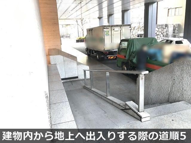 【建物内から地上へ出入りする際の道順5】地上へあがった直後の出口の写真です。出庫前に駐車場内へ行く道も同じです。