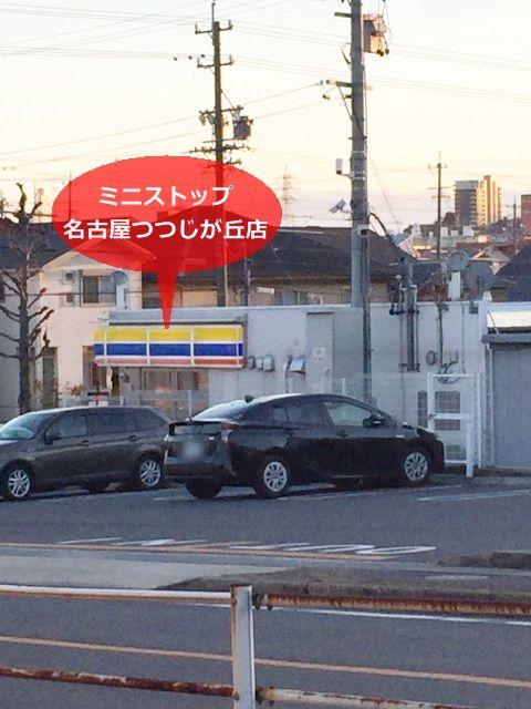 付近には「ミニストップ名古屋つつじが丘店」がございます。駐車場へ向かわれる際にご参考くださいませ。