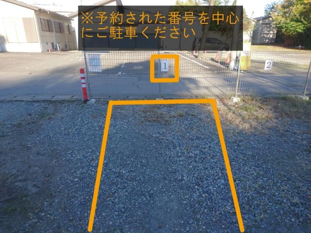 駐車スペース参考