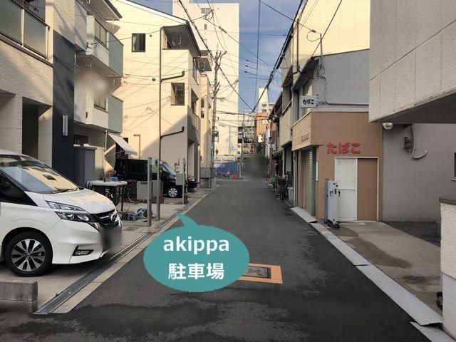 仲本邸akippa京セラ近め駐車場の写真