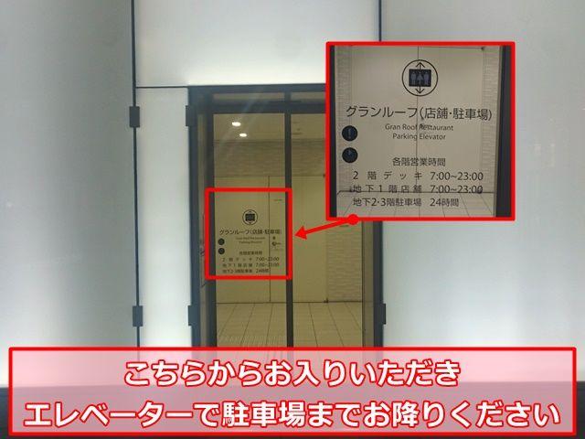 【夜間の徒歩入場手順3】こちらからお入りいただき、エレベーターで駐車場までお降りください