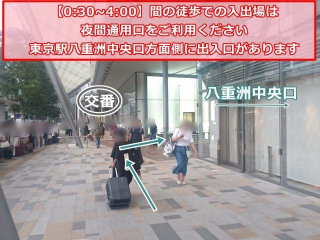 【夜間の徒歩入場手順1】【0:30~4:00】間の徒歩での入出場は夜間通用口をご利用ください。東京駅八重洲中央口方面側に出入口があります