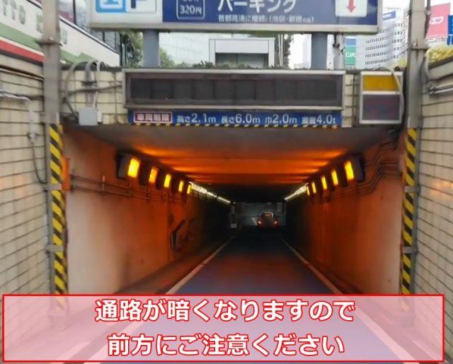 【順路2】通路が暗くなりますので前方にご注意ください