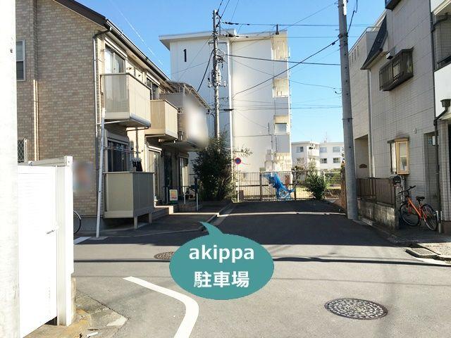 駐車場シェア「akippa(あきっぱ)」は簡単に稼げると評判のサラリーマン副業。毎月2万円稼げる!?「akippa(あきっぱ)」では、自宅のちょっとしたスペースでも稼げます。