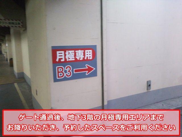 【手順2】ゲート通過後、地下3階の月極専用エリアまでお降りいただき、予約スペースをご利用ください