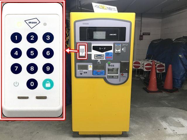 【手順3】出口ゲートにも「テンキー」を設置しています。「暗証番号5桁」を入力後、鍵マークを押してください。