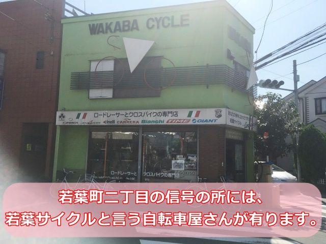 若葉町二丁目の信号の所には、若葉サイクルと言う自転車屋さんが有ります。