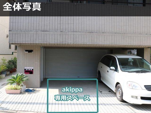 akippa アネックス駐車場