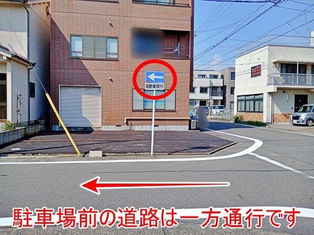 一方通行にご注意ください