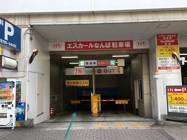 【道順1】駐車場入口の写真です。バーの手前で一時停止してください。