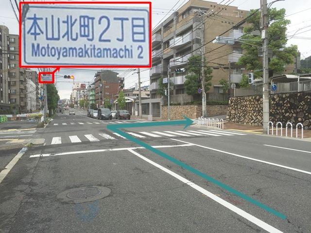 【道順1】国道2号線の北側にある大通りを「森北町3交差点」から「摂津本山駅」方面へ向かって「西」へと進み、「本山北町2丁目交差点」を「右折」してください。