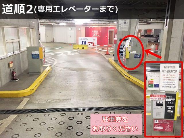 【道順2(専用エレベーターまで)】入場ゲートで、駐車券をお取りください。
