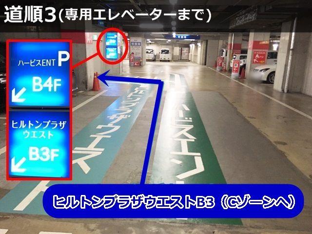 【道順3(専用エレベーターまで)】駐車場へ進入後、地下2Fで駐車券を発行し左折、その後一つ目の角で「左折」し「ヒルトンプラザウエスト3F」へお越しください。