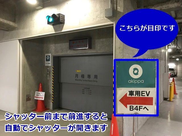 【入庫時(専用エレベーターへ)】こちらまでお進みください。