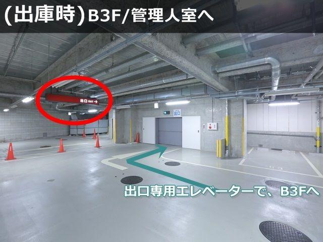 【出庫時/B3F管理人室へ】駐車場から出庫する際は、「出口専用エレベーター」に入庫し、ご自身の操作で「B3F」へお越しください。
