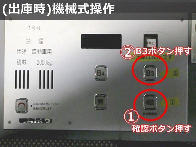 【出庫時/機械式操作】①お車を前向きに入庫し、向かって右手側に操作盤がございますので「確認」のボタンを選択してください。②確認ボタンを押した後、「B3」のボタンを押すと「B3F」へ上昇します。