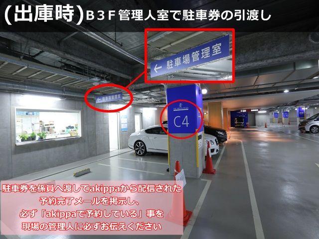 【出庫時/駐車券の引渡し】出庫の際は、【B3Fの管理人室】で駐車券を係員へ渡し、akippaから配信された「予約完了メール」を掲示し「akippaで予約している」と伝え出庫券と引き換えてください。