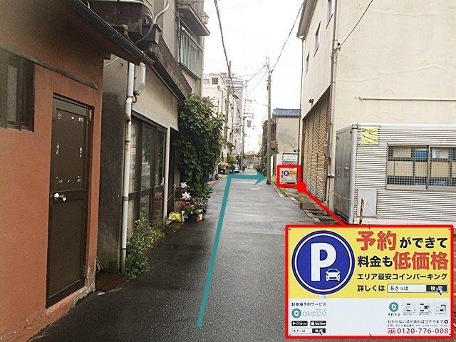 5.直進していただくと、右側のフェンスに「akippa看板」があり、奥に駐車場入口があります。