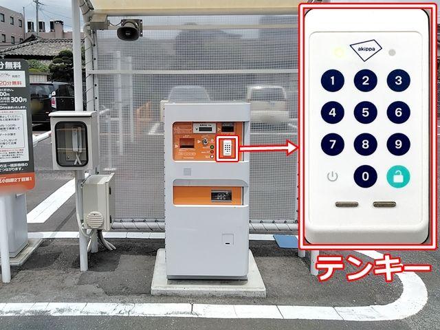 【出庫時④】出口ゲートにテンキーを設置しています。予約時に通知した5ケタの暗証番号を押した後「鍵マーク」を押して解錠して出庫してください