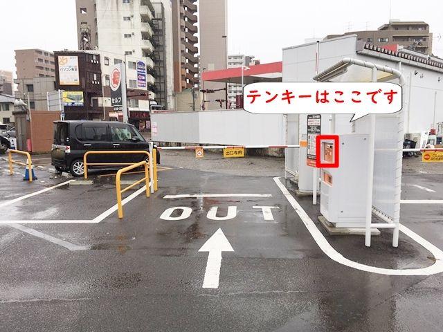 【出庫時③】出口ゲートの精算機にテンキーがあります。ご予約された方は、必ずテンキー操作にて出庫してください