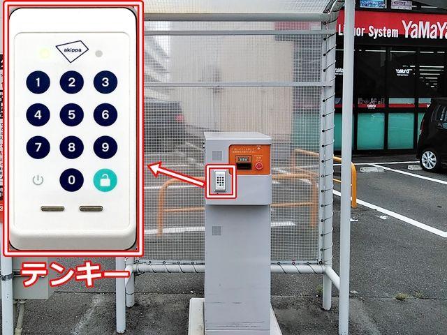 【入庫時②】入口ゲートにテンキーを設置しています。予約時に通知した5ケタの暗証番号を押した後「鍵マーク」を押して解錠して出庫してください