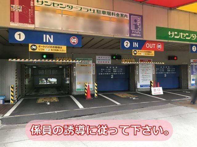 【入庫前道順2】1階で係員が誘導致します。