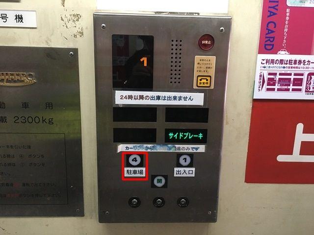 【入庫前道順4】エレベーターで4階までお上がり下さい。