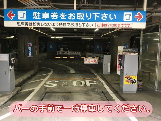 【入庫前道順5】エレベーターから出て頂き、バーの手前で一時停車してください。