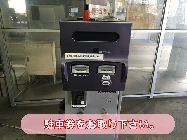 【入庫前道順6】駐車券を発券してください。バーが開きましたら駐車スペースまでお進みください。