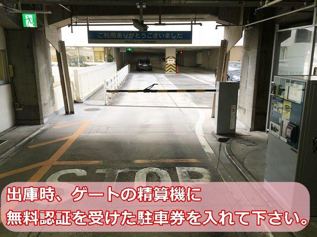 【出庫前道順2】出庫時、ゲートの精算機に、無料認証を受けた駐車券を入れて下さい。