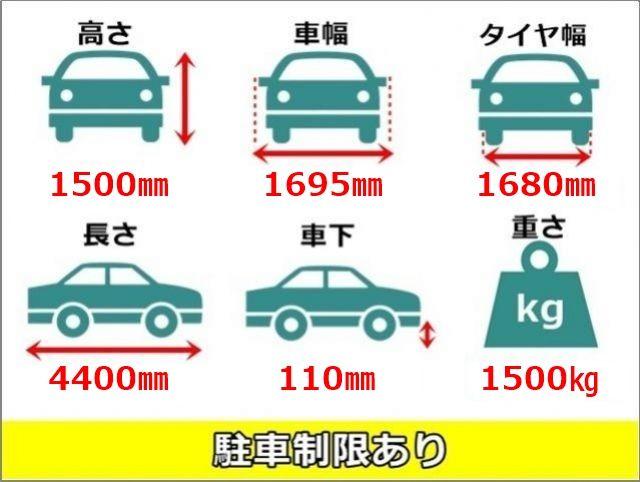 ご予約前に(長さ4400mm,車幅1695mm,タイヤ幅1680mm,高さ1500mm,重さ1500kg)しっかりとご確認ください