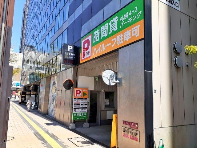 札幌4・2パーキング 高さ155cmまで【全日】7:30~23:00の写真