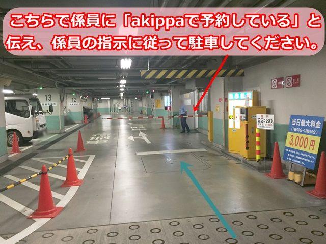 【入庫時】しばらく進むと入場ゲートがございますので、こちらで係員に「akippaで予約している」と伝え、係員の指示に従い駐車区画に駐車してください。